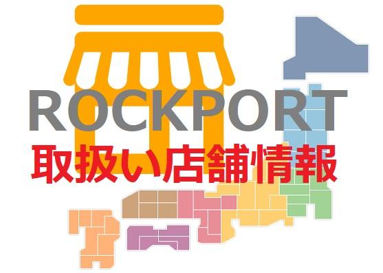 ロックポートの靴取扱い店舗情報