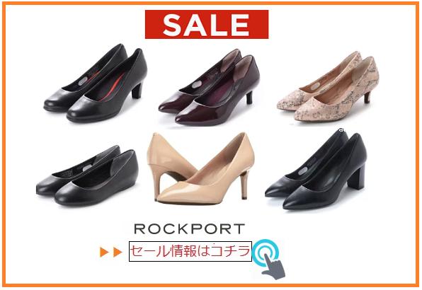 ロックポートの靴のセール情報
